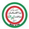 تولیدات ایرانی