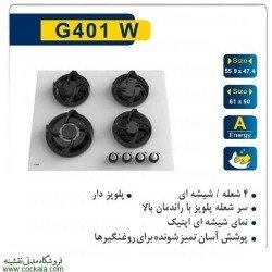 گاز آلتون مدل G401 w