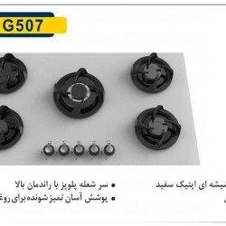 گاز آلتون مدل G507