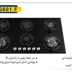 گاز آلتون مدل G601
