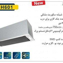 هود مخفی آلتون مدل H601