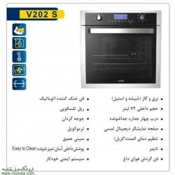 فر برقی و گازی آلتون مدل  V202 S