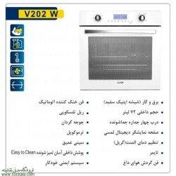 فر برقی و گازی آلتون مدل  V202 W