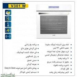 فر برقی آلتون مدل V301 W