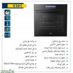 فر برقی آلتون مدل V301