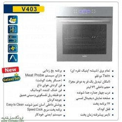 فر برقی آلتون مدل V403