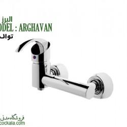 شیر توالت البرز روز مدل ارغوان