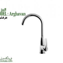 شیر ظرفشویی البرز روز مدل ارغوان