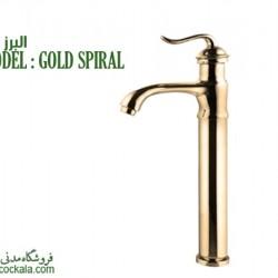 شیر روشویی پایه بلند البرز روز مدل اسپیرال طلایی