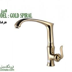 شیر ظرفشویی البرز روز مدل اسپیرال طلایی