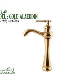 شیر روشویی پایه بلند البرز روز مدل علاالدین طلایی