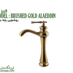 شیر روشویی پایه بلند البرز روز مدل علاالدین طلا مات