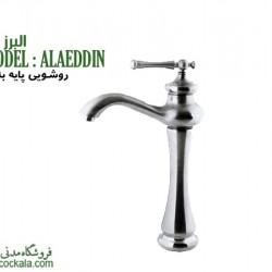 شیر روشویی پایه بلند البرز روز مدل علاالدین