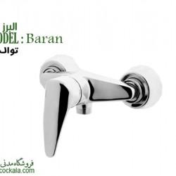 شیر توالت البرز روز مدل باران