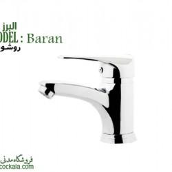 شیر روشویی البرز روز مدل باران