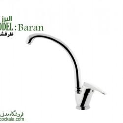 شیر ظرفشویی البرز روز مدل باران