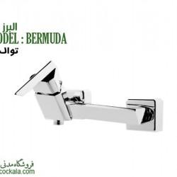 شیر توالت البرز روز مدل برمودا