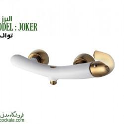 شیر توالت البرز روز مدل جوکر