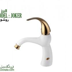 شیر روشویی البرز روز مدل جوکر