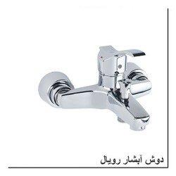 شیر حمام قهرمان مدل آبشار رویال