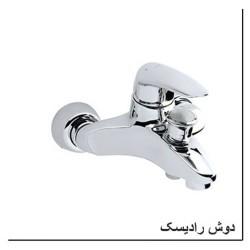 شیر حمام قهرمان مدل رادیسک